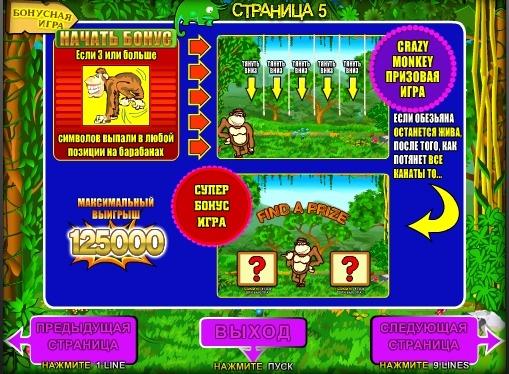 Бонус игра в слот за маймуна