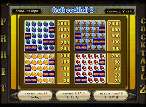 Символи в игралната машина Fruit Cocktail 2