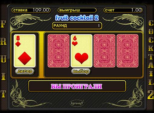 Рискова игра на машината Fruit Cocktail 2