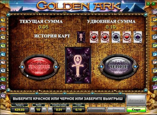 Рискът от игра на удвояване на печалбите в брой в игрална машина Голден Арк