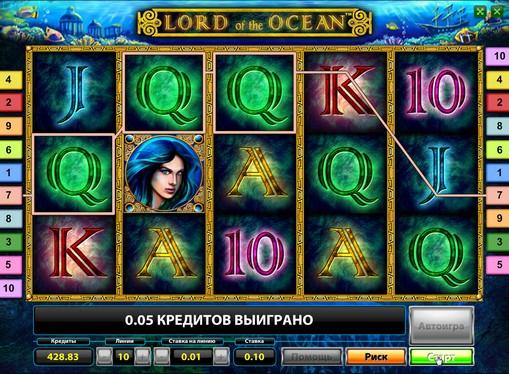 Спечелете на машината Lord of the Ocean